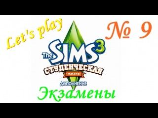 Давай играть Симс 3 Студенческая жизнь-9 Серия.Экзамены