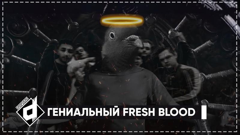 FRESH BLOOD 4 ОКСИМИРОН ГЕНИЙ dropdead