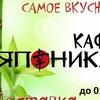 ЯПОНИКА Суши Королев-Ивантеевка-Мытищи-Щелково