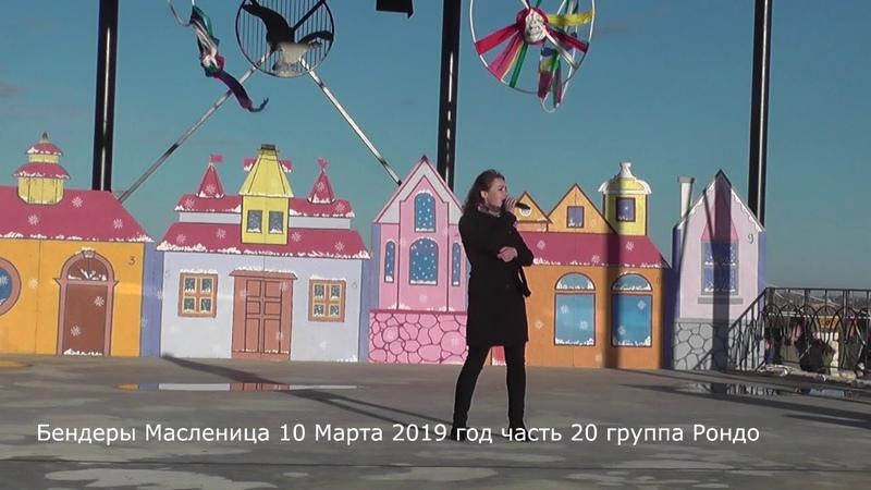 Бендеры Масленица 10 Марта 2019 год часть 20 а