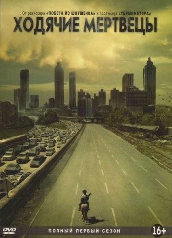 Ходячие мертвецы / The Walking Dead | Сезон 1