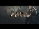 Dead Space — Часть 21: Мертвый космос