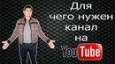 Для чего нужен канал на ютубе youtube