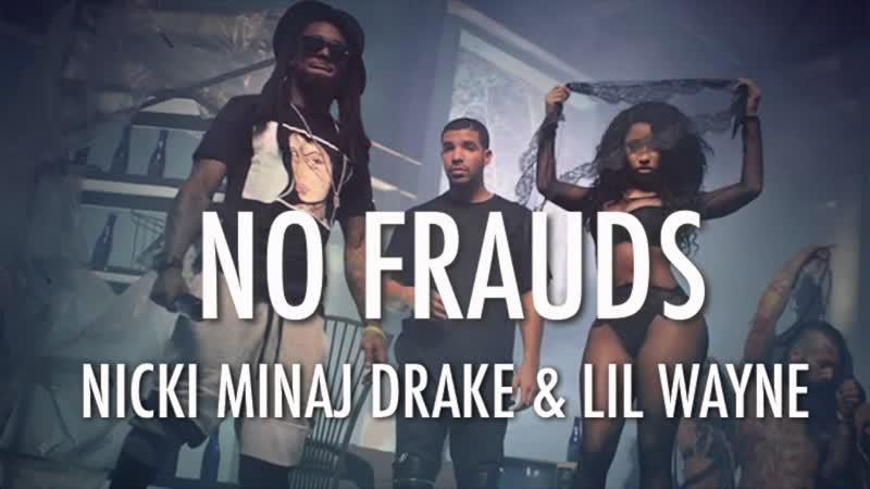 Nicki Minaj Feat. Drake, Lil Wayne - «No Frauds» (2017)