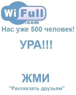 Нормальная программа для взлома wifi с андроид