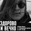 """Фильм """"Здорово и Вечно"""" о Е.Летове. Архангельск"""