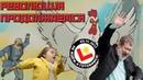 Заседание кружка любителей революции на годовщину 5.11.17 / Россия Путин ФСБ БаддиКитон / запад революция артподготовка мальцев навальный