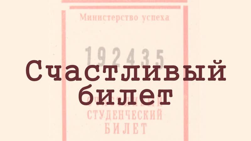 Рубрика Счастливый билет Театры