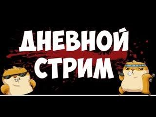 ФЕДЯ[ БОТ] ставки ставочки мои родные LIVE СТРИМ №8