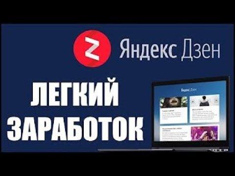 Как заработать 100000 РУБЛЕЙ на Яндекс Дзен?Официальный заработок от Яндекс Дзена!