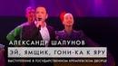 Александр Шалунов — «Эй, ямщик, гони-ка к Яру»