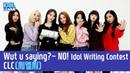 (ENG SUB) CLC, Wut u saying?~ NO! Idol Writing Contest - (6/6) [IDOL LEAGUE]