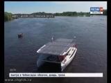 В Чебоксары прибудет первый российский катамаран на солнечных модулях и электрод