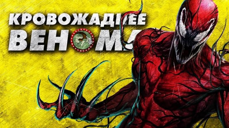 ДЕНИС ОПТИМИССТЕР КАРНАЖ - СЫНУЛЯ ВЕНОМА В КОМИКСАХ
