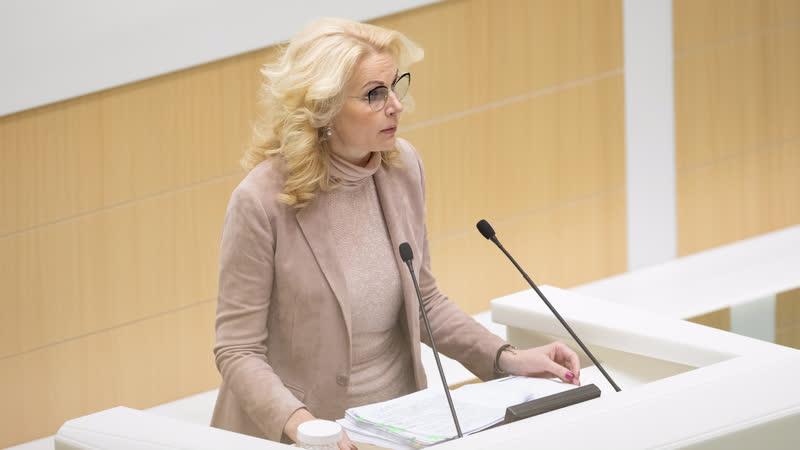 Татьяна Голикова выступила на заседании Совета Федерации в рамках «правительственного часа»