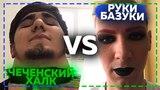Руки Базуки против Чеченского ХАЛКА / драка Кирилл Терешин и Асхаб Тамаев