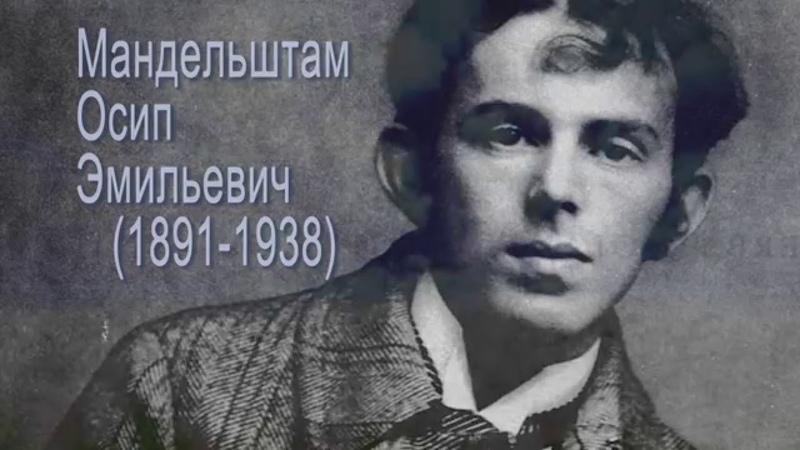 Осип Мандельштам ГОРЕЦ