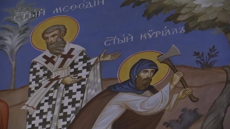 Освящение придела Кирилла и Мефодия в храме в честь апостола Тимофея и мученицы Татианы