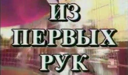 Из первых рук (ОРТ, 25.02.1996) Борис Ельцин о выборах