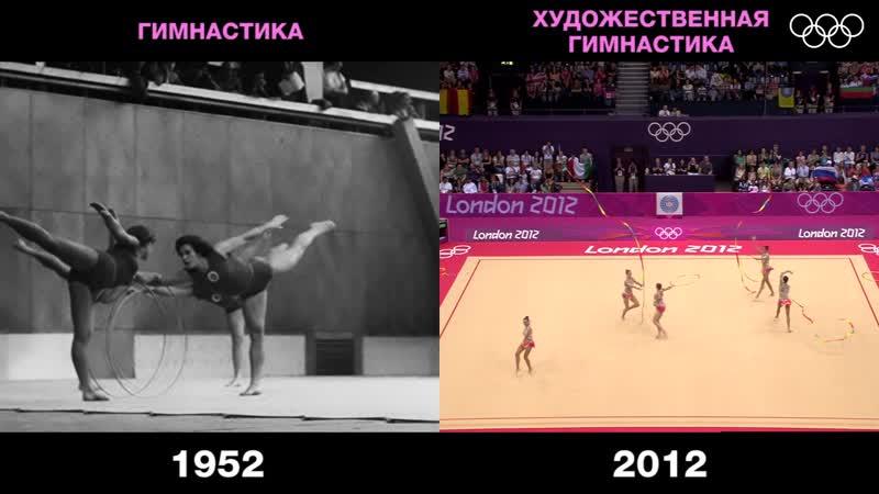 Олимпийская гимнастика 1952-2012