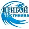 Гостиница Прибой - азовское море