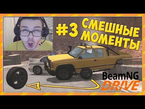 СМЕШНЫЕ МОМЕНТЫ С БУЛКИНЫМ 3 - [Beam NG Drive]