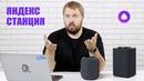 Распаковка Яндекс Станция и сравнение с Apple HomePod
