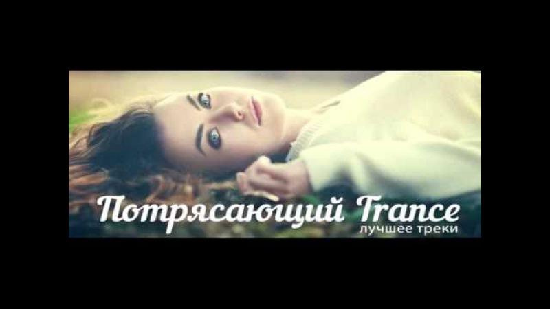 Транс музыка лучшее ᴼᴿᴵᴳᴵᴺᴬᴸ