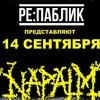 14 сен. - Napalm Death в МИНСКЕ!