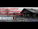 История 30 - Рассказ старичка, Деревенская история, Чертовщина в Маевке. 3 в 1