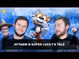 Фогеймер-стрим (17.11.17). Антон Белый и Артём Комолятов играют в Super Lucky's Tale и Sonic Forces