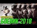 НОВЫЙ МОЩНЫЙ БОЕВИК 2018 ОГРАБЛЕНИЕ новинка
