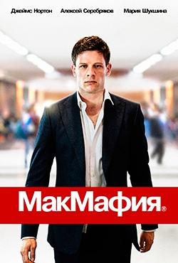 МакМафия  8 серия - Постер