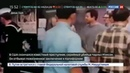 Новости на Россия 24 • В США им пугали детей: самый известный в мире убийца умер без раскаяния
