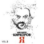 Филипп Киркоров альбом Я, Часть 2