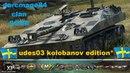 Udes03 Kolobanov edition*