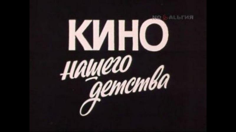 Кино нашего детства (1986). Реж. Алексей Габрилович