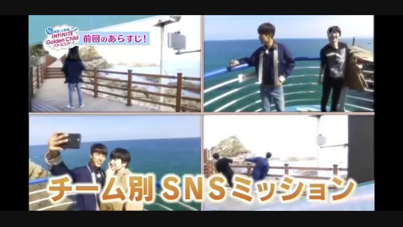 [10.11.18] DATV Lets Go Korea Gangwon-do INFINITE x Golden Child Brother Groups Battle Tour, эпизод 3 (Сонёль, Сонджон)