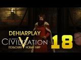 Польский мини-цикл в Civilization V: Brave New World - 18 серия