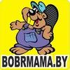 Родители Бобруйска ♥♥♥ Bobrmama.by ♥♥♥