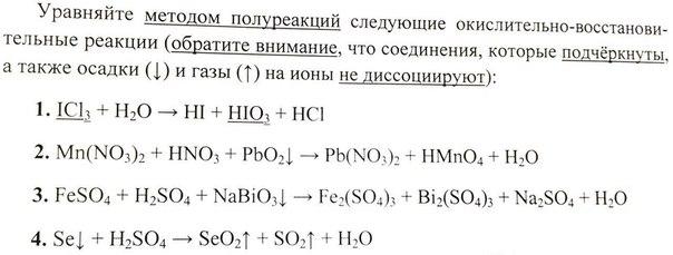 Апприсед: уравнения реакций по химии fe fe2o3