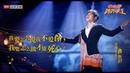 《跨界歌王3》:韩东君 ——《怎么说我不爱你》