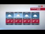 Погода в Старом Осколе 08.12.13