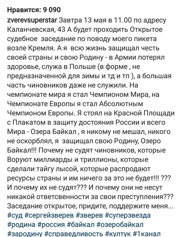 Сергей Зверев просит поддержки