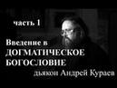 Введение в догматическое богословие часть1 всего 3 части дьякон Андрей Кураев
