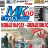 МК-Урал (Московский комсомолец-Урал)