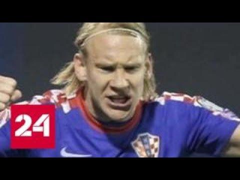 Скандальное видео хорватского футболиста оказалось приветом сербским друзьям - Россия 24