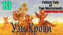 Fallout Tale of Two Wastelands no comments 13 ~ Узы Крови Арефу