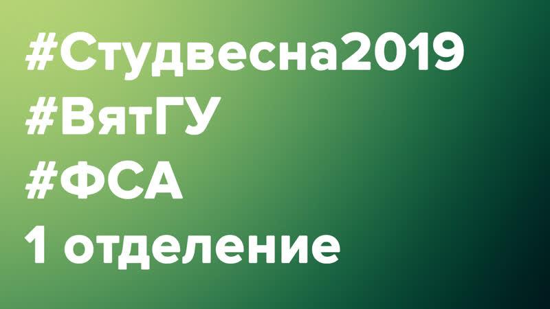 ФСА. 1 отделение. «Студенческая весна ВятГУ — 2019»
