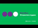 Открытая студия. Старкон. Леонид Якубович